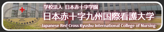 日本赤十字九州国際看護大学 -Japanese Red Cross Kyushu International College of Nursing-